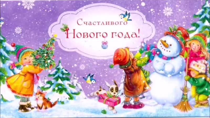 Поздравление с Новым годом от хора Васильки