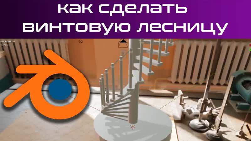 Как сделать винтовую лестницу в blender 3d