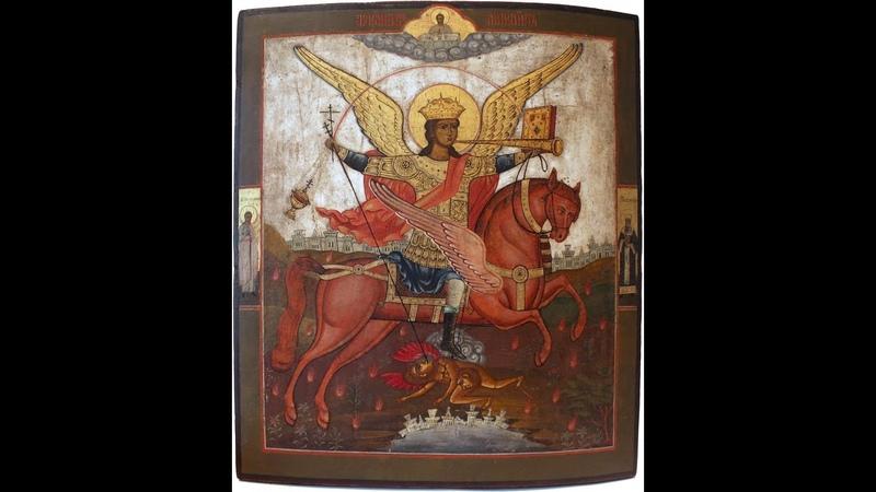 Вычитка Помощь Архангела Михаила и Воинства Небесного 📯
