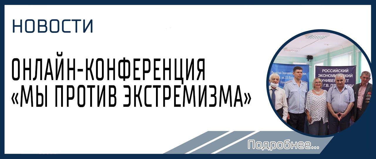 ОНЛАЙН-КОНФЕРЕНЦИЯ  «МЫ ПРОТИВ ЭКСТРЕМИЗМА»