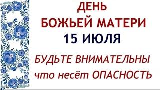 15 июля народный праздник Берегиня. Что нельзя делать. Народные традиции и приметы.