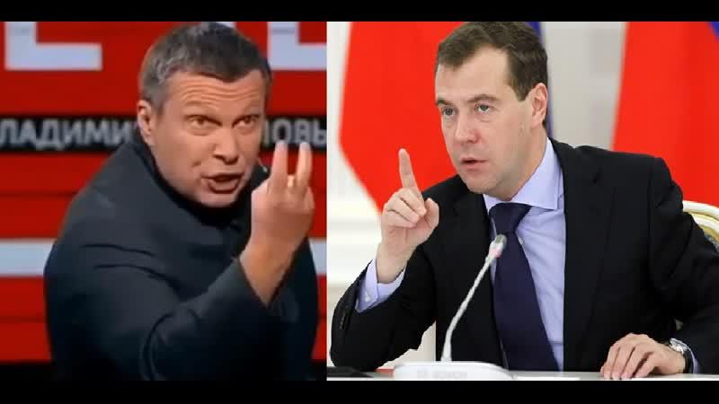 Соловьев паскудит Медведева и его свиту за московский бедлам в 11 12гг а так же за связи с МБХ ваНальным Дождём 05 02 20г