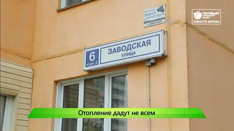 Отопление дадут через два дня Новости Кирова 18 09 2019