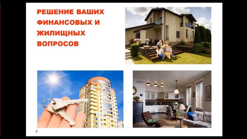 НЕДВИЖИМОСТЬ БЕЗ ДОЛГОВЫХ ОБЯЗАТЕЛЬСТВ 23 10 2019 Камиль Шафиев