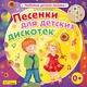 Алиса Медведева - Про кошку и мышат