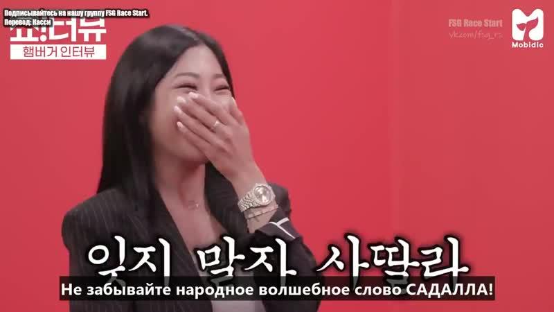 Show terview с Джесси 02 Ким Ён Чхоль рус саб