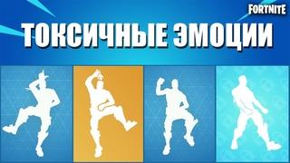 ТОП ТОКСИЧНЫХ ЭМОЦИЙ В ФОРТНАЙТ// FORTNITE