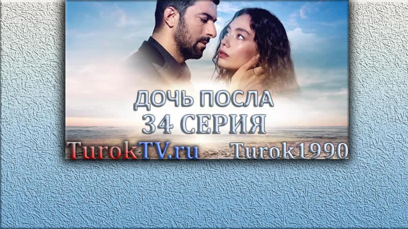 Д 34 Turok1990