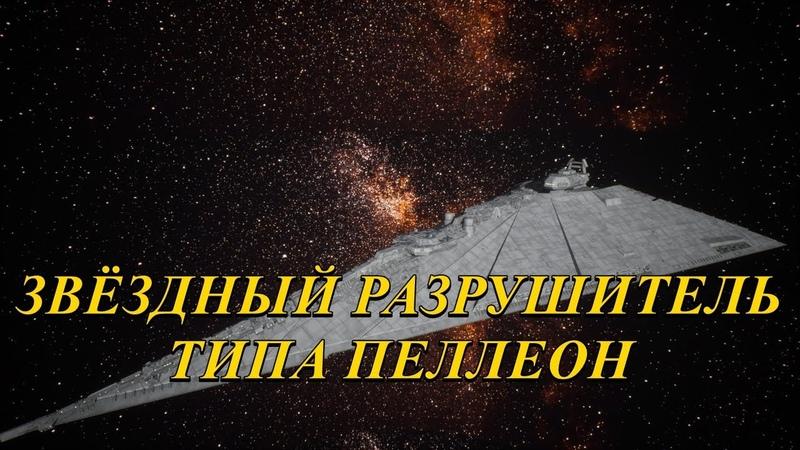 Наследник знаменитого Императора Звёздный разрушитель типа Пеллеон