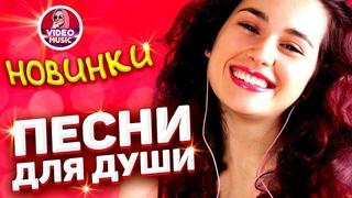 Обалденная дискотека песни о любви Горячие хиты 2021