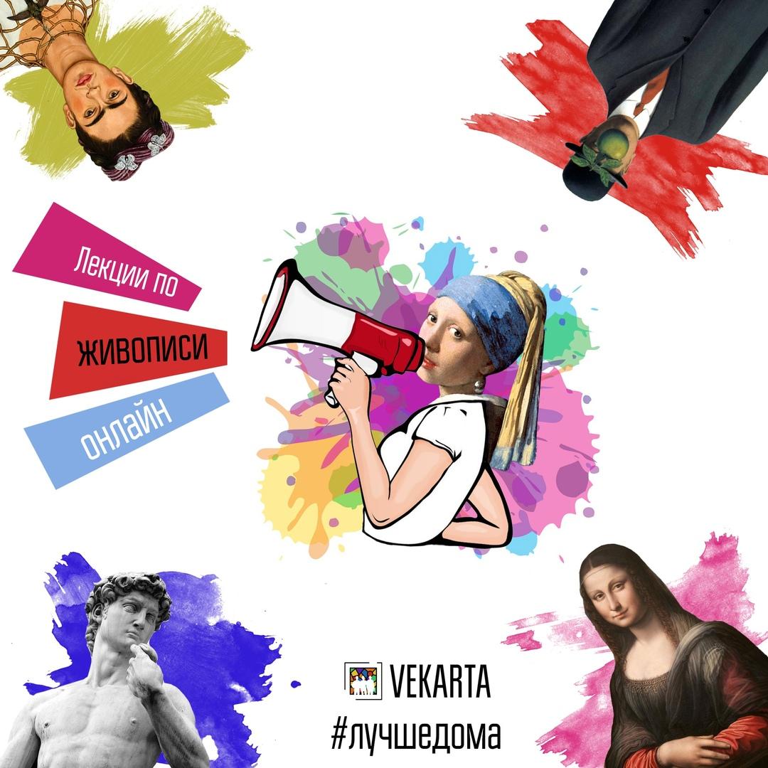 Цикл лекций от искусстве онлайн от VEKARTA