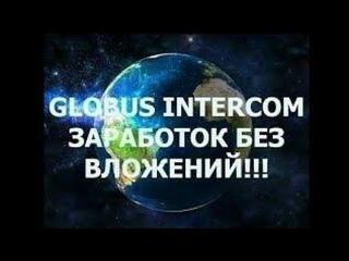 #Globus-inter От и До! Как разобраться в этом классном проекте?