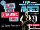 4 Бесплатных Билета два билета в одни руки на Юбилейный Концерт Группа «Любэ» выигрывают