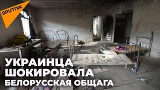 У нас такое невозможно: украинец в шоке от общежития в Беларуси