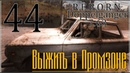 R.E.B.O.R.N.: ДВОЙНИКИ - РАЗЛОМ ВРЕМЕНИ / Doppelganger 44 Выжить в Промзоне / Кладбище техники