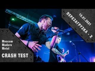 CRASH TEST фестиваль Перезагрузка 10