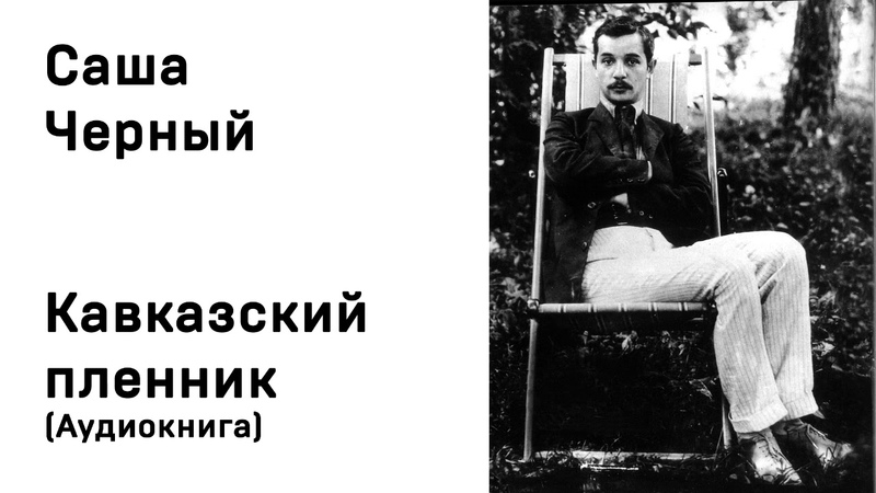 Саша Черный Кавказский пленник Аудиокнига Слушать Онлайн
