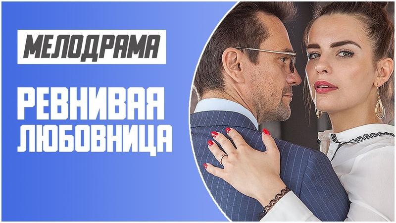 Новейший Фильм РЕВНИВАЯ ЛЮБОВНИЦА @ Мелодрамы 2021 новинки русские