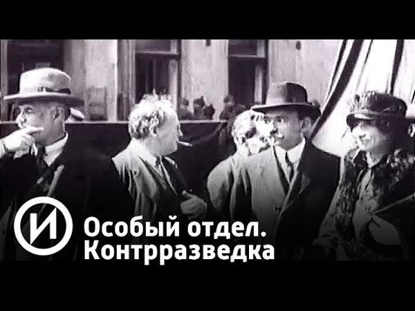 Особый отдел Контрразведка Телеканал История