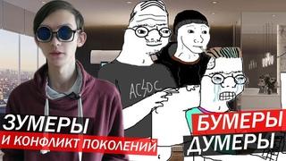 ОКЕЙ, БУМЕР ИЛИ КОНФЛИКТ ПОКОЛЕНИЙ (feat Зумеры и Думеры)