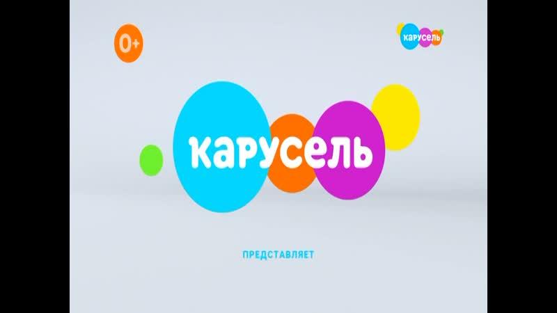 Анонс и рекламный блок Карусель 28 11 2020
