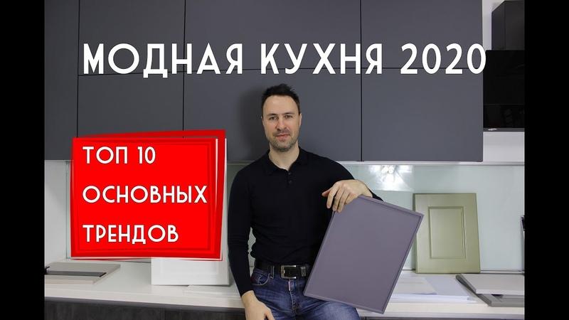 Модная КУХНЯ 2020 10 основных трендов
