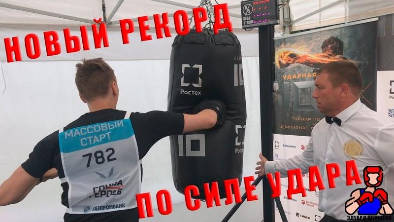 Гонка Героев 2020 Полигон Алабино Новый рекорд по силе удара