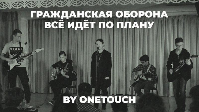Все идет по плану - Гражданская оборона (Cover by OneTouch)