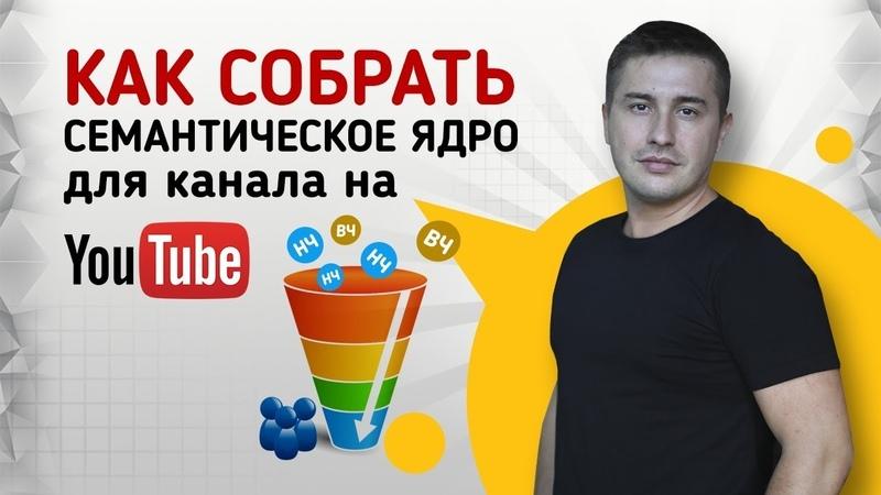 Как подобрать ключевые слова (теги) для YouTube. Семантическое ядро канала на Ютубе