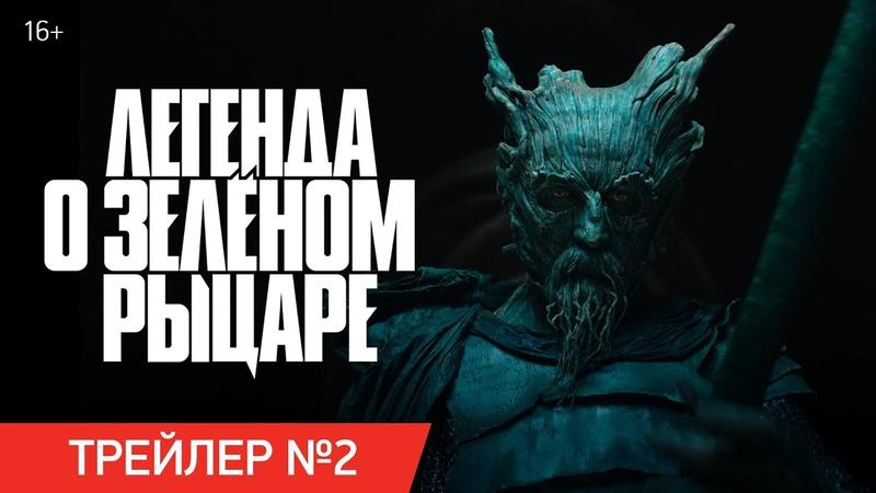 ЛЕГЕНДА О ЗЕЛЁНОМ РЫЦАРЕ Трейлер В кинотеатрах с 26 августа