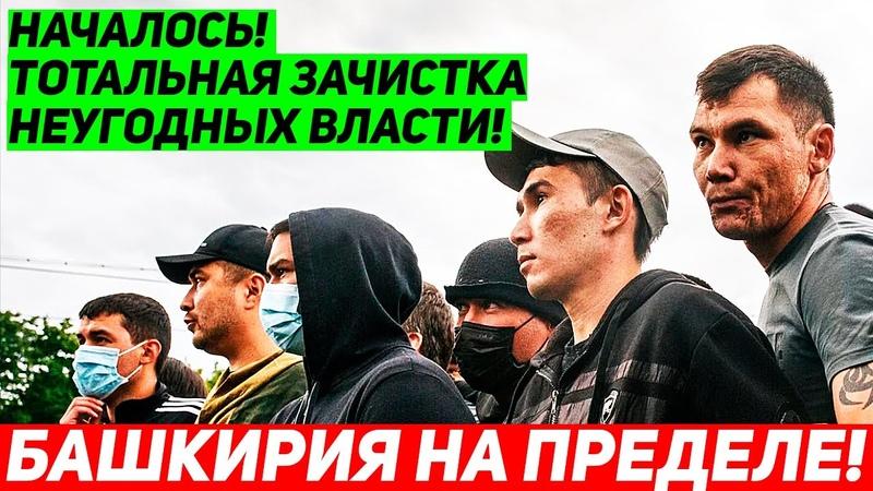 CPOЧНO На Защитников Куштау объявлена OXOTA Вылавливают по одиночке и нaкaзывaют