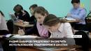 Новости UTV Глава региона предложил запретить использование смартфонов в школах