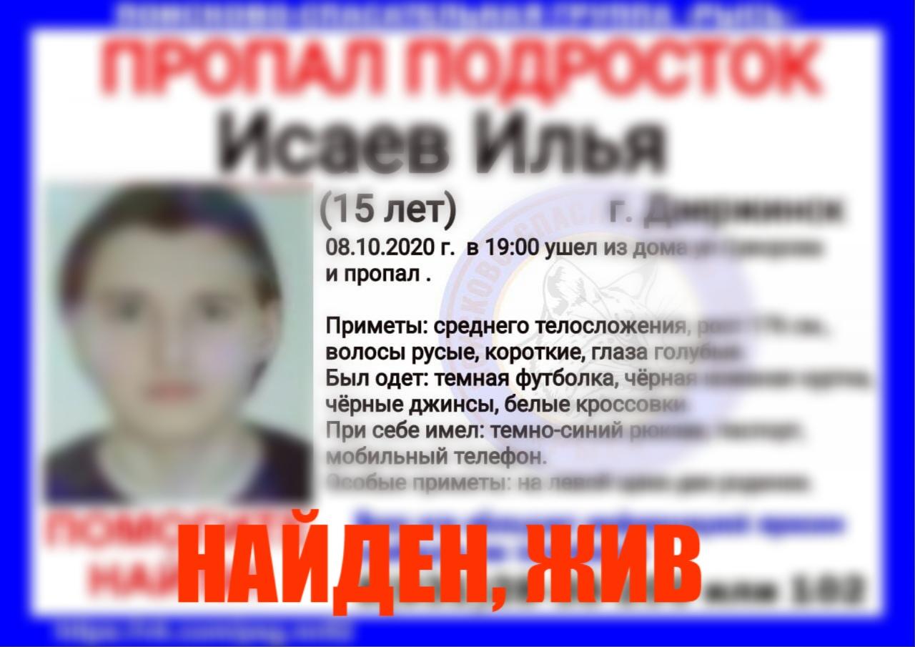 Исаев Илья, 15 лет, г. Дзержинск