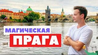Прага | Вся красота в деталях | Что посмотреть? Куда пойти? | Чехия