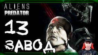 Десантник: Завод #13 ➤ Прохождение Aliens vs Predator (Чужие против Хищника)