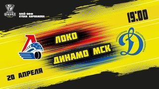 . Локо  МХК Динамо МСК | (Финал Кубка Харламова)  Прямая трансляция