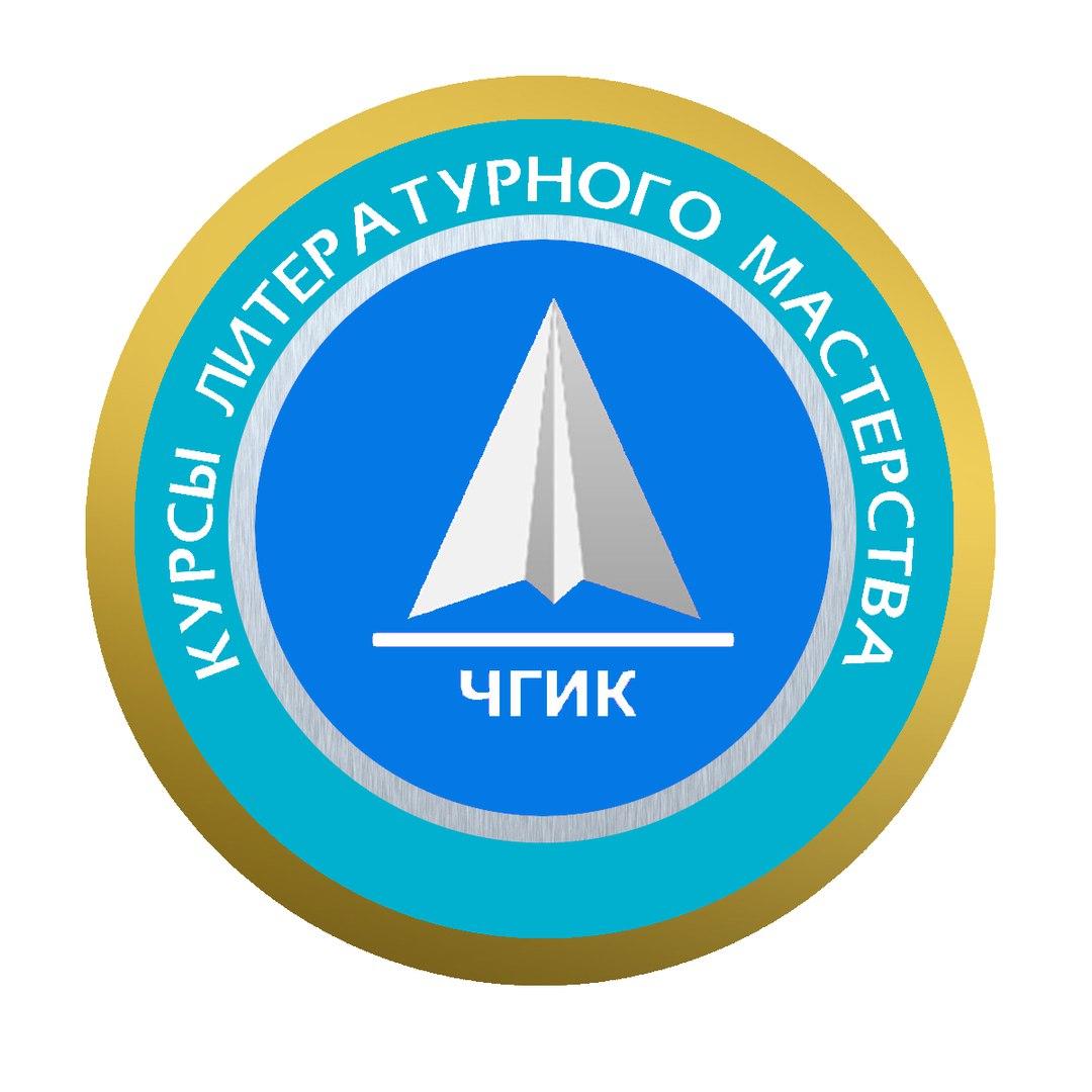 Афиша Челябинск День Литературных Курсов (3-е воскресенье марта)