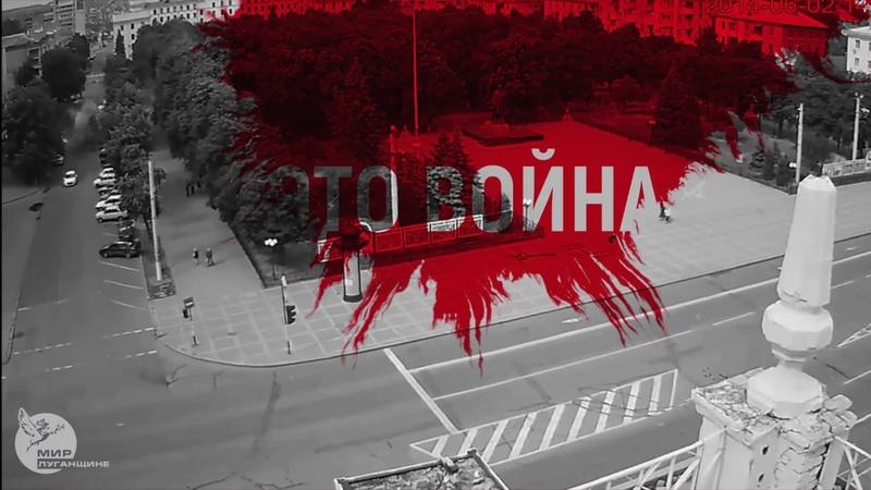Анонс. Луганск 2017. Акция памяти по погибшим 2 июня 2014