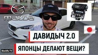 ДАВИДЫЧ 2.0 / MAZDA 6