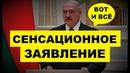Мы ПEPEBEPHEМ всю страну!. Сенсационное Заявление Лукашенко. Таокго не ожида НИКТО 31.08.2020
