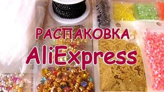 Обзор товаров для творчества с Алиэкспресс. 8 часть / Products for needlework with Aliexpress 8 part