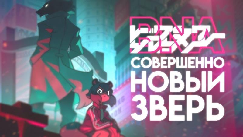 Совершенно новый зверь BNA Трейлер на русском