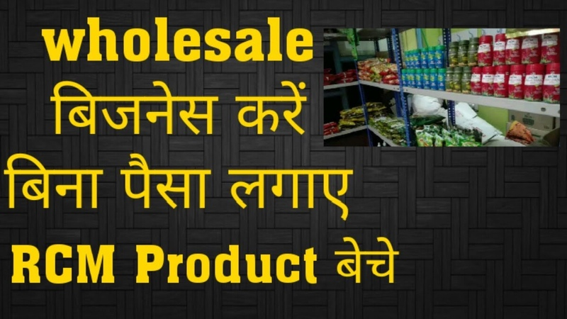 How To wholesale business without investment business ideas in hindi Sadar bazaar