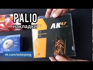 Накладки Palio AK47 Blue, Red, Yellow, HK1997