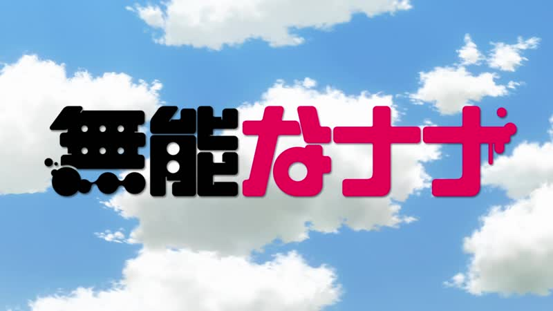 AnimeOpend Munou na Nana 1 OP Opening Бездарная Нана 1 Опенинг 1080p HD