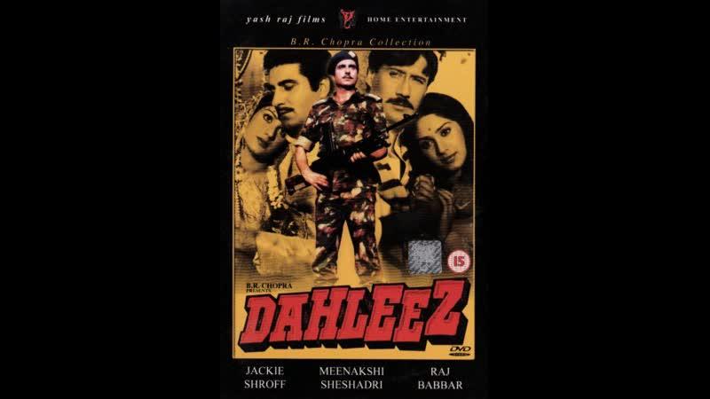 Долг Dahleez (1986)- Радж Баббар, Минакши Шешадри и Джеки Шрофф
