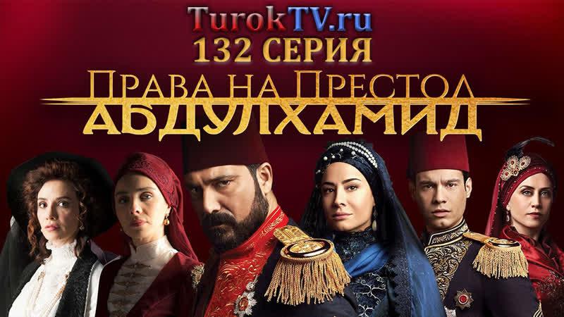 Права на престол Абдулхамид 132 серия Dervish
