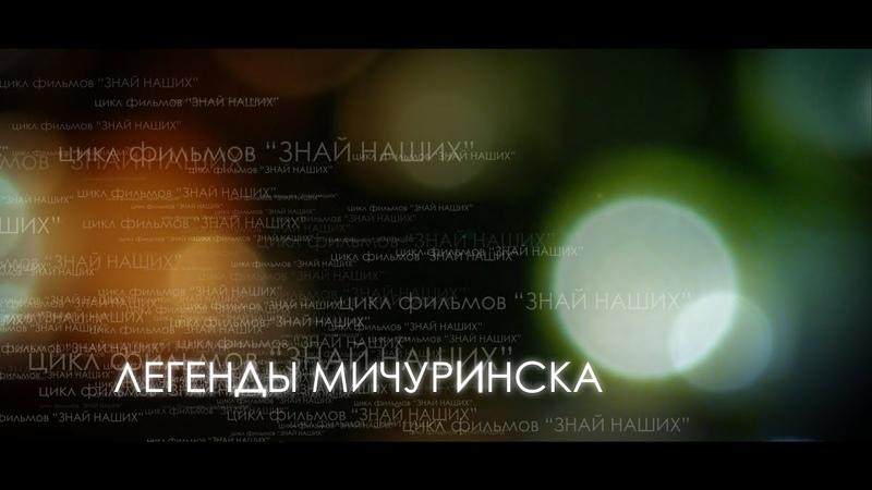 Легенды Мичуринска История Боголюбского собора
