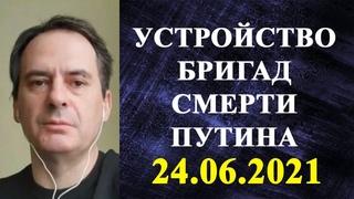Христо Грозев - устройство бригад смерти Путина!