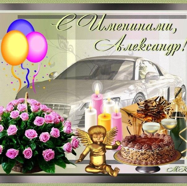 Поздравления сыну александру с днем рождения